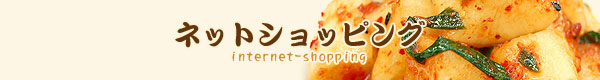 ネットショッピング キムチ