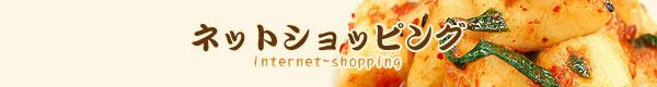 ネットショッピング 韓国海苔 ラーメン